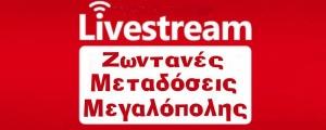 megalopolis-livestream