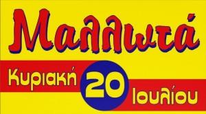 mallwta2
