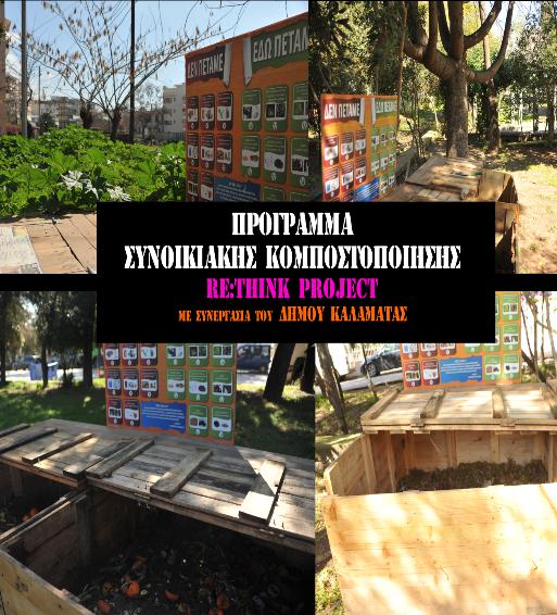 compost-kalamata (1)