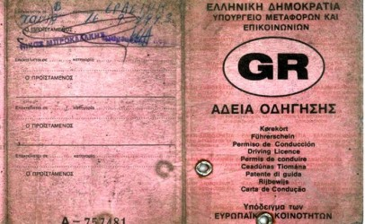 Χάθηκε μια θήκη με δίπλωμα οδήγησης στην Μεγαλόπολη
