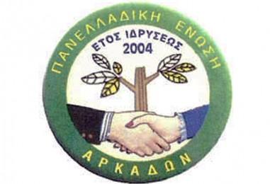 Ημερίδα κατά των Ναρκωτικών από την Πανελλαδική Ένωση Αρκάδων στην Αθήνα