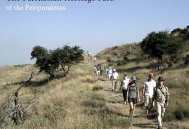 Εκδήλωση για την ανάπτυξη του πεζοπορικού τουρισμού στο Παρράσιο Πάρκο