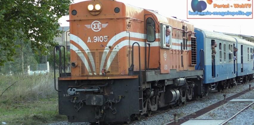 Το τρένο σφύριξε και πάλι στην Μεγαλόπολη!