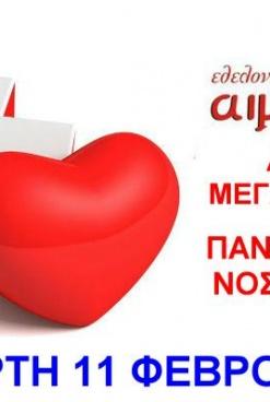Εθελοντική αιμοδοσία από τον Δήμο Μεγαλόπολης και το Παναρκαδικό Νοσοκομείο