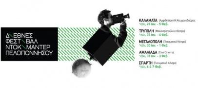 Διεθνές Φεστιβάλ Ντοκιμαντέρ Πελοποννήσου 2015 σε Μεγαλόπολη-Καλαμάτα-Τρίπολη-Σπάρτη-Αμαλιάδα