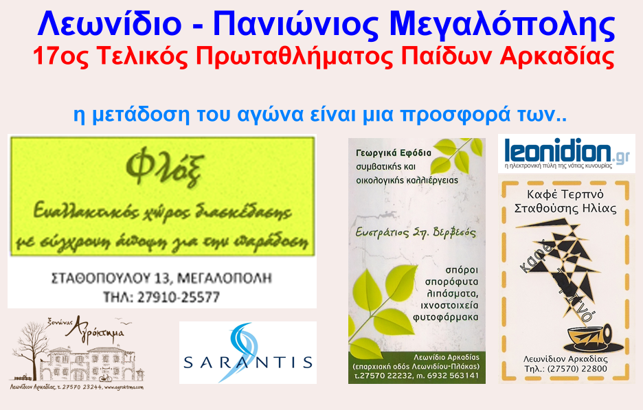 leonidio-panionios2