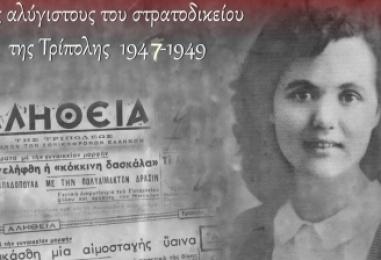Εκδήλωση για τους εκτελεσμένους το 1947 – 1949 θα γίνει στην Τρίπολη