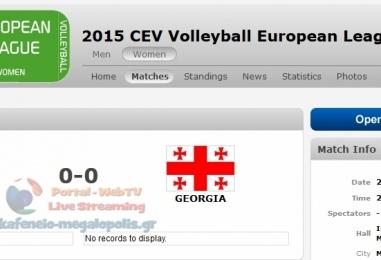 Ορίστηκαν οι διαιτητές για το European League Volley Γυναικών στην Μεγαλόπολη