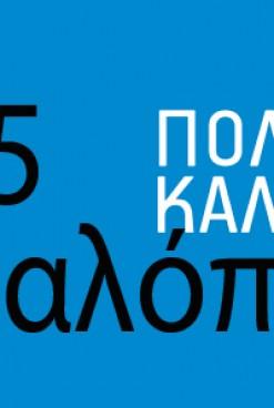 Οι εκδηλώσεις του Δήμου Μεγαλόπολης για το καλοκαίρι 2015