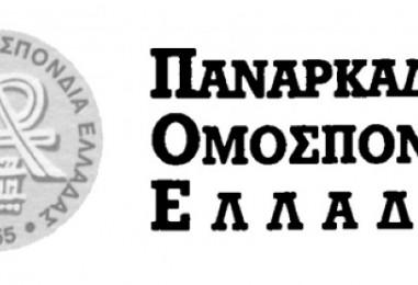 Συνεστίαση από την Παναρκαδική Ομοσπονδία Ελλάδος