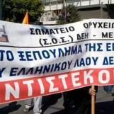 Ανακοίνωση του Σ.Ο.Σ. Δ.Ε.Η. Μεγαλόπολης για την 24ωρη Πανεργατική Απεργία στις 3 Δεκεμβρίου