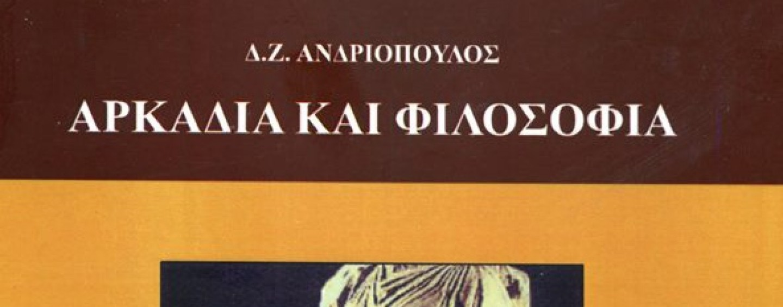Εκδήλωση στην Αθήνα για την παρουσίαση του Βιβλίου «Αρκαδία και Φιλοσοφία»