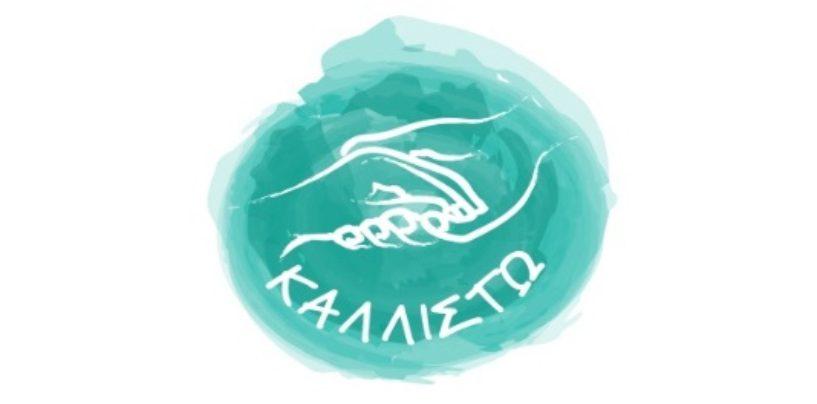 Ο Σύλλογος Γυναικών «ΚΑΛΛΙΣΤΩ» συμμετέχει στις εκδηλώσεις σχετικά με τις μεταλλαγές του παραγωγικού τοπίου Μεγαλόπολης