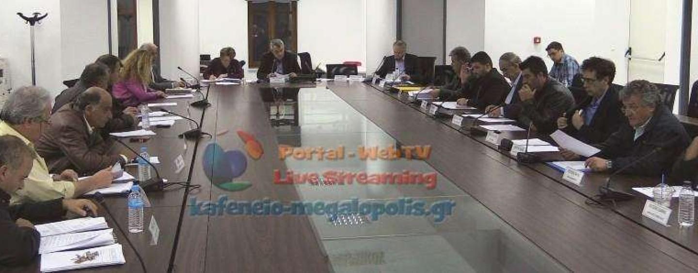 Δημοτικό συμβούλιο στην Μεγαλόπολη την Τετάρτη 8 Φεβρουαρίου με 3 θέματα