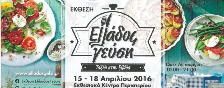 Συμμετοχή του Δήμου Μεγαλόπολης στην Έκθεση «Ελλάδος Γεύση»
