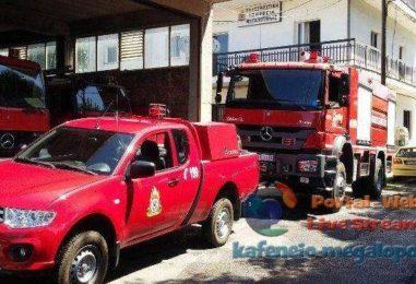 Η Πυροσβεστική Υπηρεσία φεύγει από την Μεγαλόπολη – θα αντιδράσει κανείς;