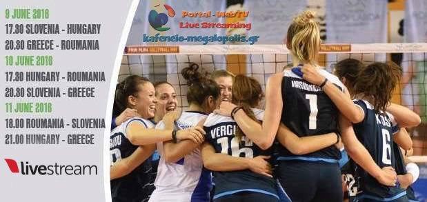 Οι νικητές της κλήρωσης δώρων ΓΕΡΜΑΝΟΣ-ΕΟΠΕ στο European League Volley