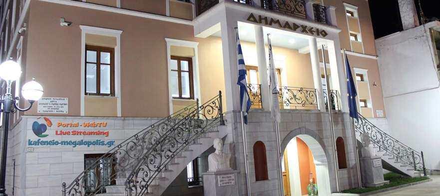 Δήμος Μεγαλόπολης: Κλειστό το Ταμείο από 17 έως 31 Ιουλίου