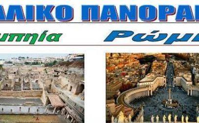 Ιταλικό Πανόραμα από το γραφείο γενικού τουρισμού του Στάθη Λιακόπουλου