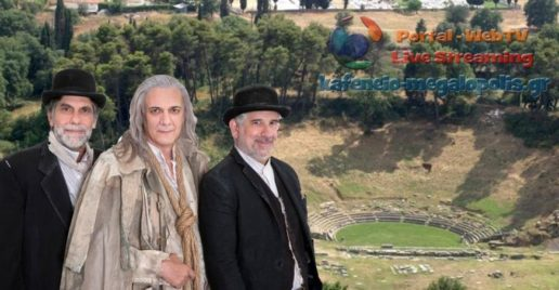 Ο Πλούτος του Αριστοφάνη στο Πολιτιστικό Καλοκαίρι του Δήμου Μεγαλόπολης