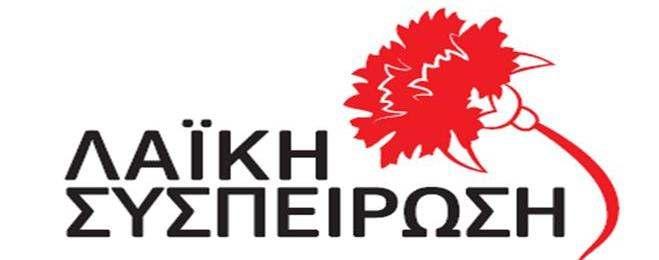 Λαϊκή Συσπείρωση: Ομόφωνες αποφάσεις στη πρώτη συνεδρίαση της Οικονομικής Επιτροπής