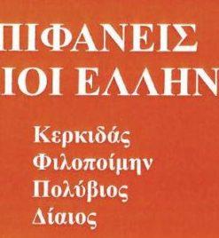 Εκδήλωση για το βιβλίο 'ΕΠΙΦΑΝΕΙΣ ΑΡΧΑΙΟΙ ΕΛΛΗΝΕΣ' του καθ. Δημήτρη Ανδριόπουλου