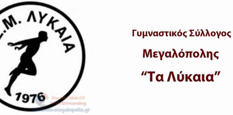 Προσφορά τροφίμων από τον «Γ.Σ.Μ. ΛΥΚΑΙΑ» στην Κοινωνική Προστασία και Αλληλεγγύη του Δήμου Μεγαλόπολης