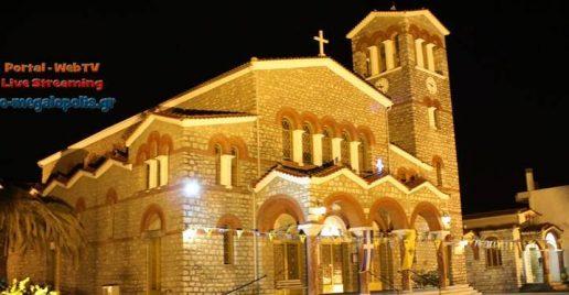 Η Μεγαλόπολη γιορτάζει τον πολιούχο της Άγιο Νικόλαο
