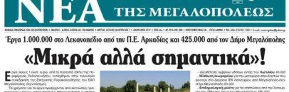 3 θέματα από το φύλλο Ιανουαρίου 2017 της εφημερίδας  «Νέα της Μεγαλόπολης»