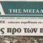 Νέα Μεγαλόπολης: Επί τρεις μήνες (Οκτώβριο-Νοέμβριο-Δεκέμβριο 2016) ενημερώναμε με στοιχεία ότι έρχεται ο ΧΥΤΕΑ