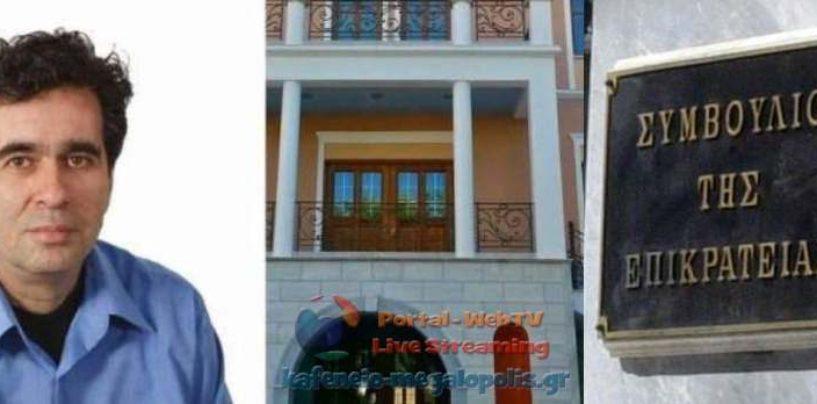 Δήμος Μεγαλόπολης: Κατατέθηκε η προσφυγή ενώπιον του Συμβουλίου της Επικρατείας για τον ΧΥΤΕΑ