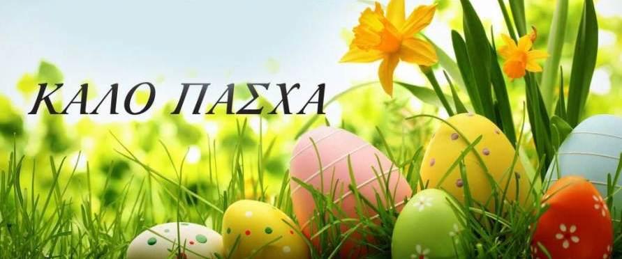 Οι ευχές σας για το Πάσχα