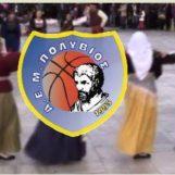 Ετήσιος χορός του Πολυβίου και του Χορευτικού ομίλου Μεγαλόπολης το Σάββατο 29 Απριλίου