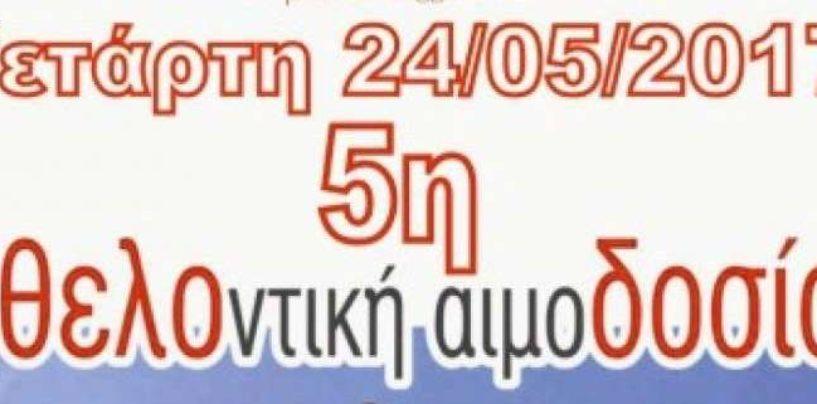 Δήμος Μεγαλόπολης: Εθελοντική αιμοδοσία την Τετάρτη 24 Μαΐου