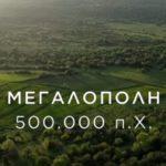 ΣΚΑΙ: Το ταξίδι της τροφής – Το πρώτο γεύμα στην Μεγαλόπολη το 500.000 π.χ