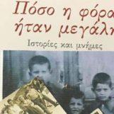 Κυκλοφόρησε το βιβλίο του Μάκη Παπούλια «Πόσο η φόρα ήταν μεγάλη…Ιστορίες και μνήμες»