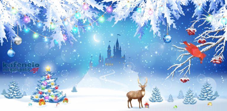Ευχές για τα Χριστούγεννα και το νέο έτος