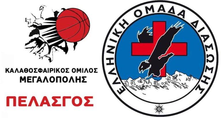 Πελασγός: Ευχαριστήρια επιστολή στην Ελληνική Ομάδα Διάσωσης