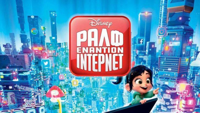 """Η παιδική ταινία """"Ράλφ εναντίον Ίντερνετ"""" στον Δημ. Κινηματογράφο στις 21-22-23 και 24 Δεκεμβρίου"""