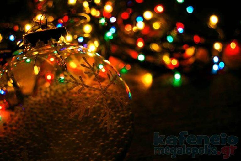 Ευχές για τα Χριστούγεννα και τη Νέα Χρονιά