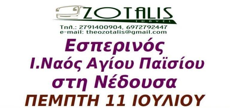 Τουρ.γραφείο Ζώταλη: Επίσκεψη στην Νέδουσα την Πέμπτη 11 Ιουλίου στον εσπερινό εις Μνήμη του Αγίου Παϊσίου του Αγιορείτου