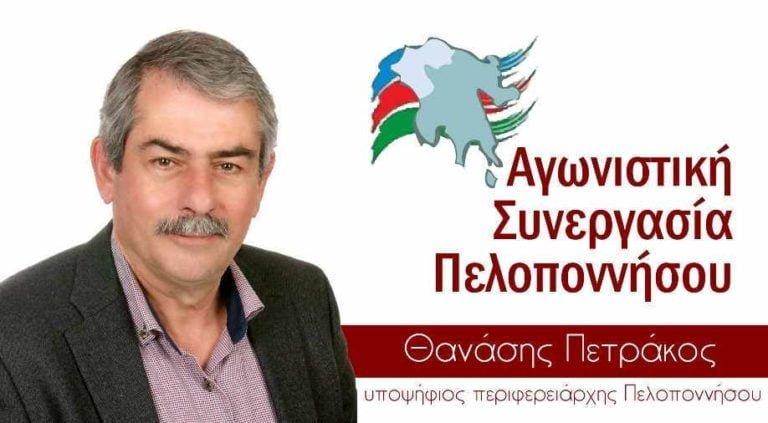 Πετράκος: Ακυρώνονται οι αποφάσεις του Περιφ. Συμβουλίου για τις απαλλοτριώσεις ΣΔΙΤ στην Παλιόχουνη